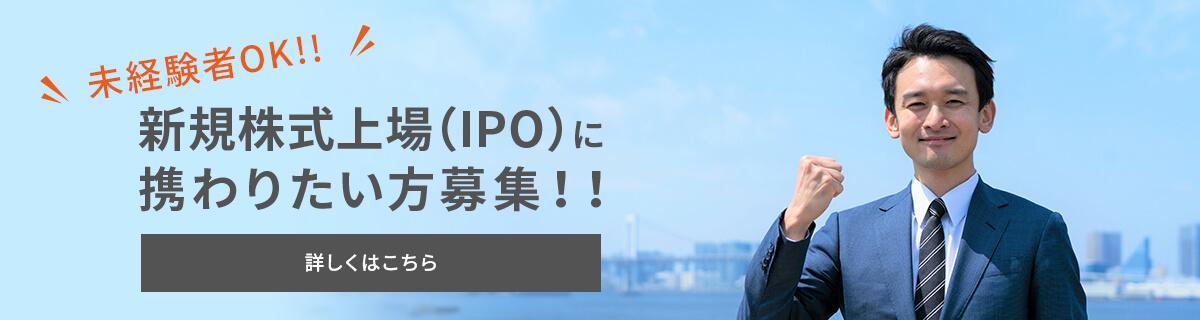 新規株式上場(IPO)に携わりたい方募集!!未経験者OK!!